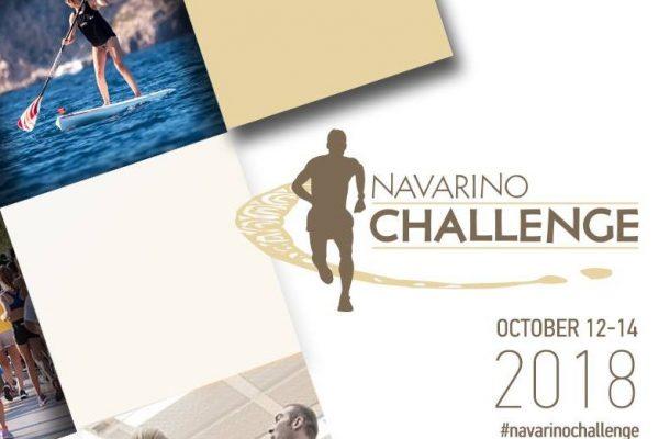 Navarino Challenge 2018 (Swim) - Αποτελέσματα