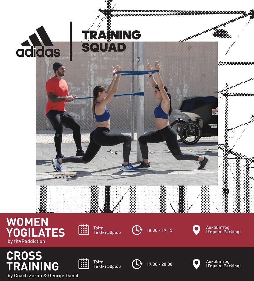 Ακολούθησε το adidas x Training Squad και απόλαυσε τα οφέλη του outdoor-training