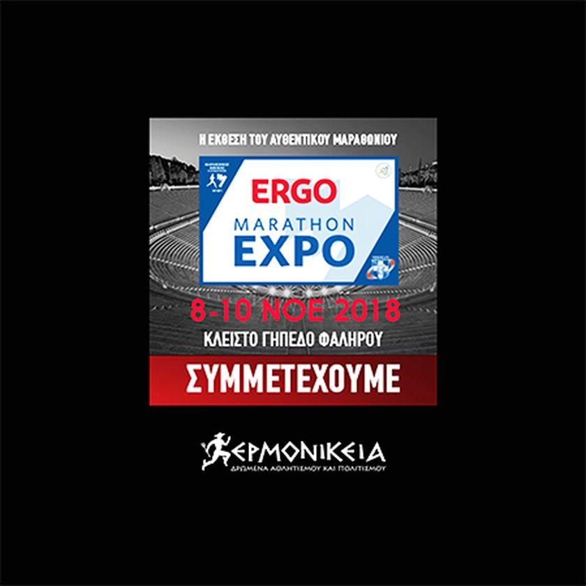 Τα Ερμονίκεια στην Ergon Marathon Expo 2018