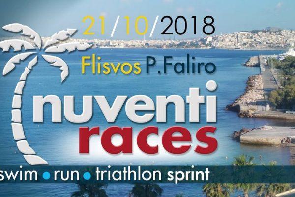 5οι αγώνες «Nuventi Races» στον Φλοίσβο