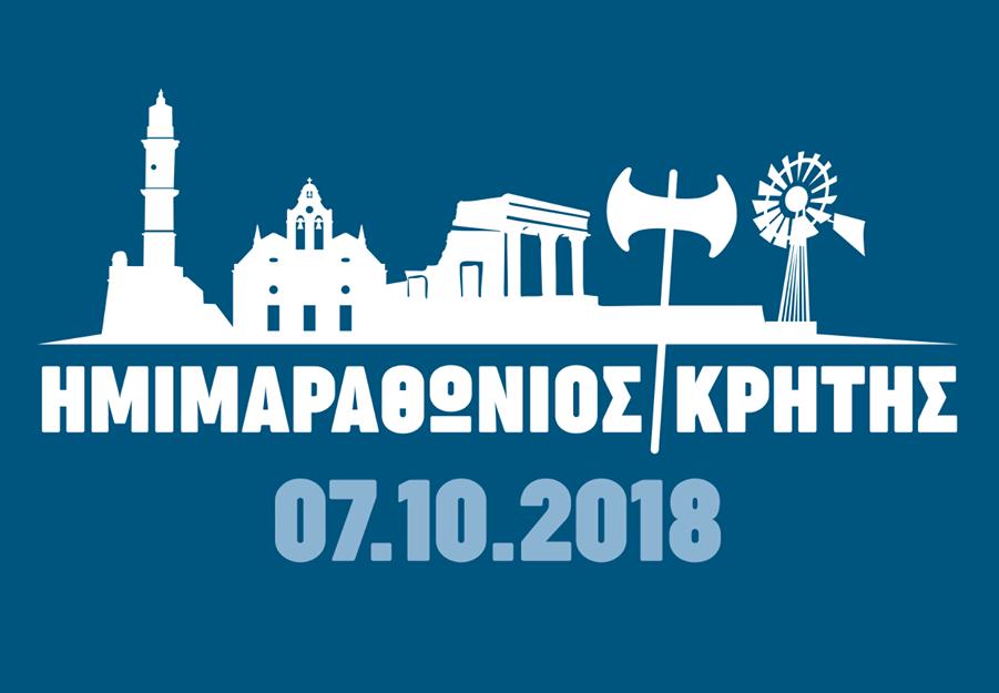 Ημιμαραθώνιος Κρήτης 2018 - Αποτελέσματα