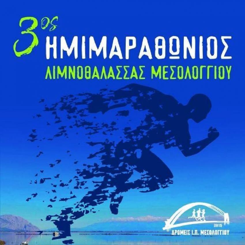 3ος ημιμαραθώνιος λιμνοθάλασσας Μεσολογγίου - Αποτελέσματα