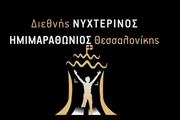 Όσα συνέβησαν το βράδυ της 13ης Οκτωβρίου στην «καρδιά» της Θεσσαλονίκης, οι εικόνες απερίγραπτης ομορφιάς της πόλης, καθώς και τα συναισθήματα που βίωσαν οι χιλιάδες δρομείς