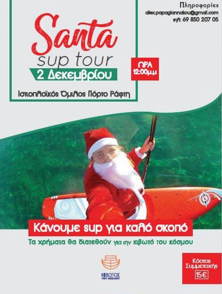 Santa SUP Tour - Κάνουμε SUP για καλό σκοπό