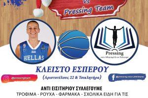 Η Pressing Team τιμά με τρίποντα αγάπης και αλληλεγγύης την Στέλλα Καλτσίδου!