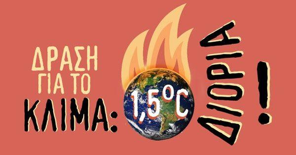 WWF Ελλάς: Δράση για το κλίμα - έχουμε 1,5°C διορία!