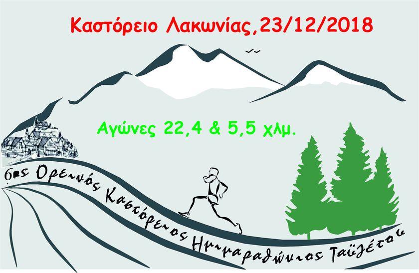 Έκλεισαν οι εγγραφές για τον 6ο Καστόρειο Ορεινό Ημιμαραθώνιο Ταϋγέτου