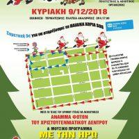 Santa Run Βριλλήσια 2018 - Αποτελέσματα