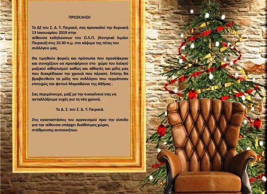 Ετήσια εκδήλωση κοπής Πρωτοχρονιάτικης πίτας ΣΔΥ Πειραιά