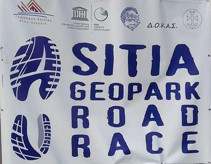 Σητεία Geopark Road Race - Αποτελέσματα