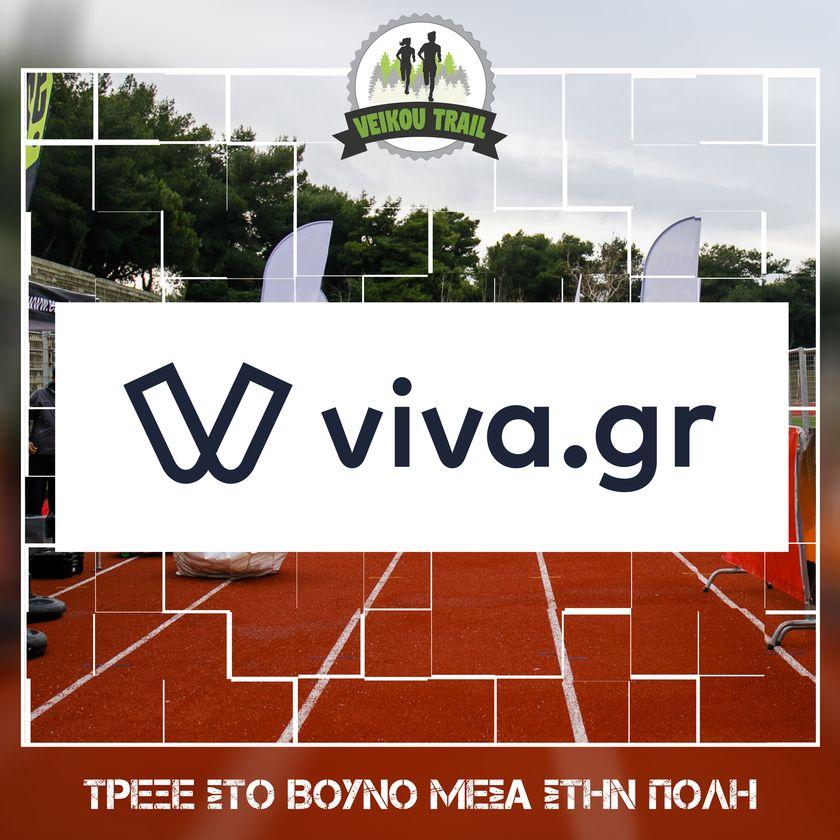 Εγγραφή στο 3ο Veikou Trail και μέσω Viva.gr