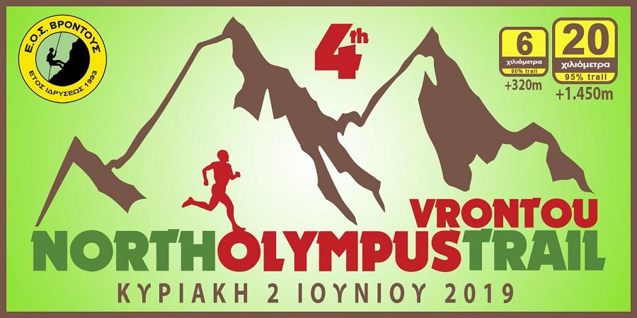 4rd North Olympus Trail Vrontou