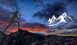 Λέβαδος Mountain Trail 2019 - Aποτελέσματα
