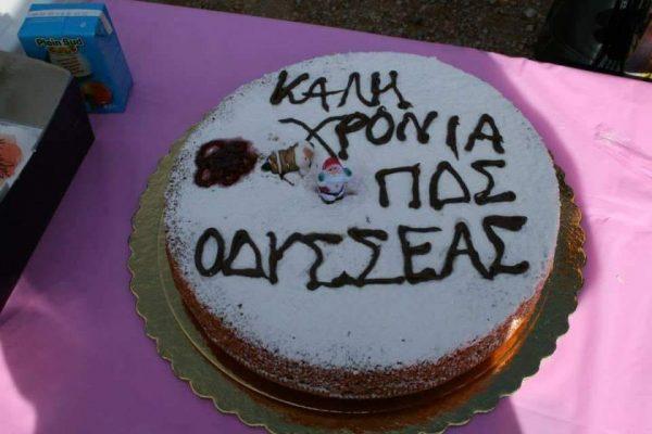 O Π.Δ.Σ ΟΔΥΣΣΕΑΣ κόβει την Πρωτοχρονιάτικη πίτα του
