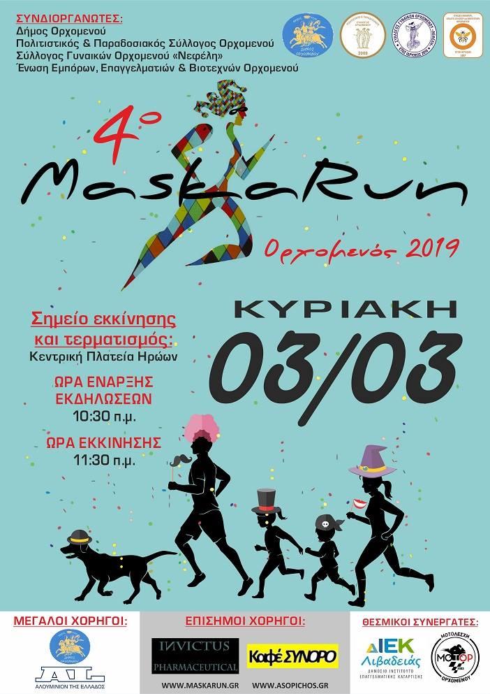 4ο MaskaRun: Όλα έτοιμα για την εκκίνηση