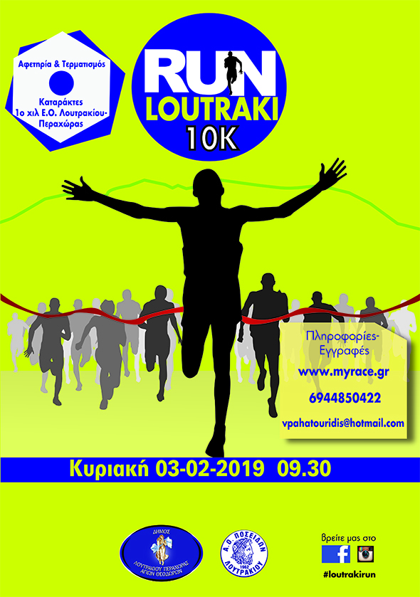 Loutraki Run 2019 - Αποτελέσματα