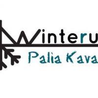 WinteRun palia kavala 2019 - Aποτελέσματα