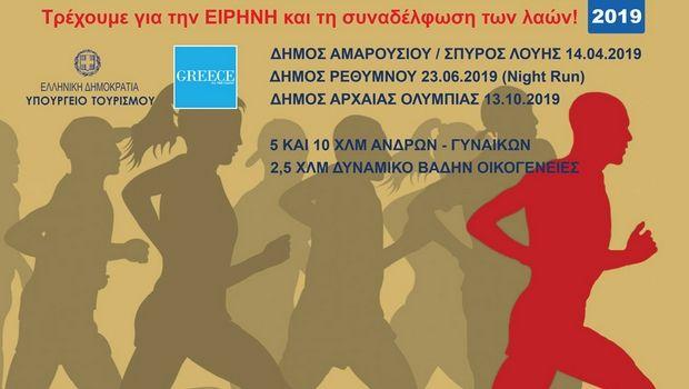 Παράταση Έκπτωσης 15% για το OLYMPIANS RUN International