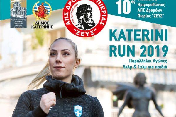 KATERINI RUN: Επίσημη μέτρηση της διαδρομής από την IAAF