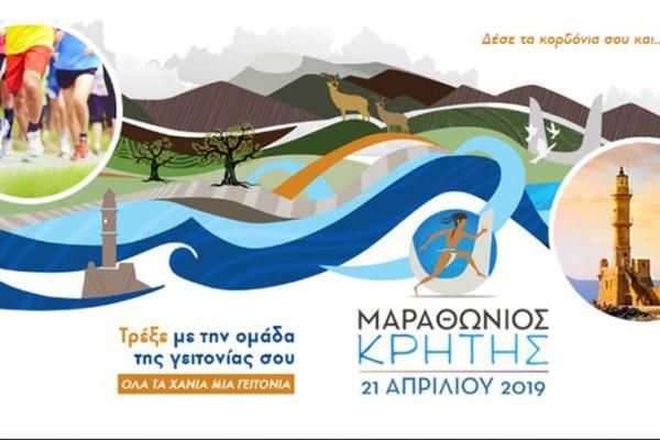 Μαραθώνιος Κρήτης- Συμμετέχω, τρέχω, προστατεύω