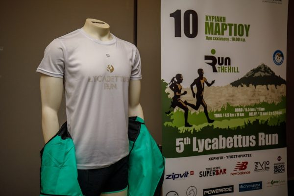 Παρουσιάστηκε το επετειακό 5ο Lycabettus Run