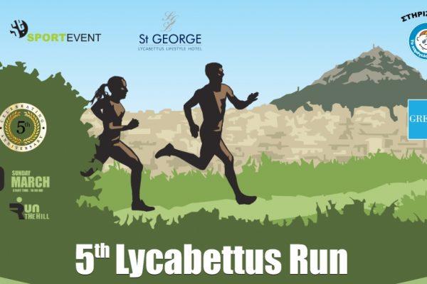 5ο Lycabettus Run - Αποτελέσματα