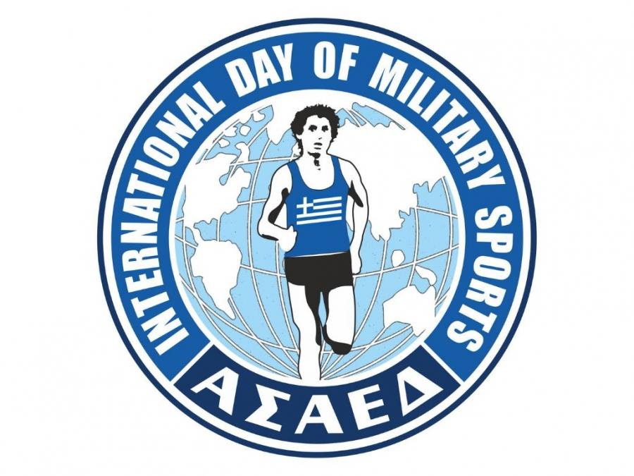 Αγώνας Ανωμάλου Δρόμου «International Day of Military Sports» - Αποτελέσματα