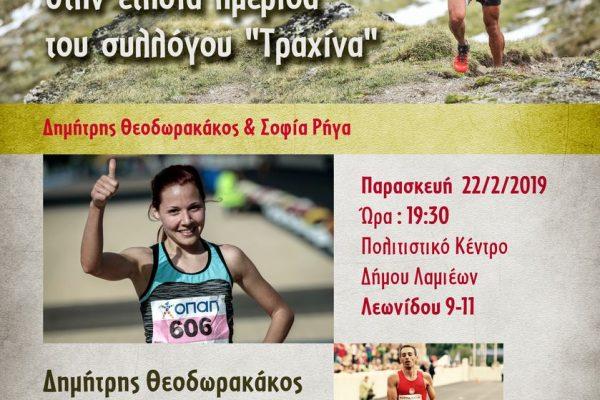 Δημήτρης Θεοδωρακάκος και Σοφία Ρήγα στην Ημερίδα του Συλλόγου «Τραχίνα»