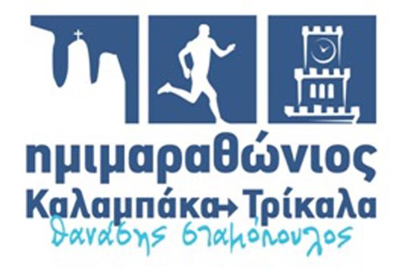12ος Ημιμαραθώνιος Καλαμπάκα-Τρίκαλα 2019 - Αποτελέσματα