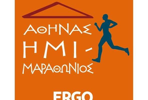 Το Half Marathon app επιστρέφει