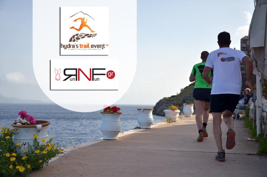 Κερδίστε διαμονή και συμμετοχές για το Hydras Trail Event