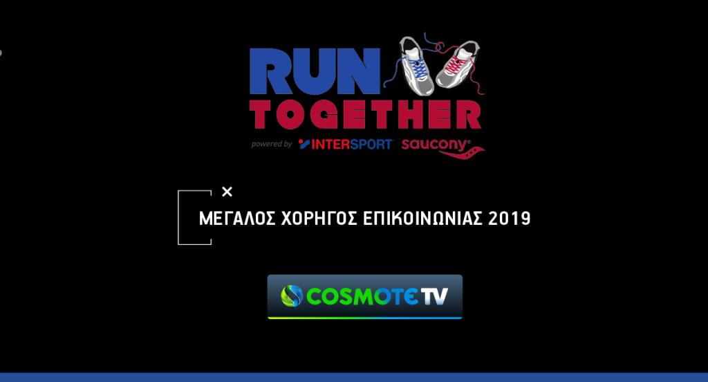 Το RUN TOGETHER και η Cosmote TV ενώνουν τις δυνάμεις τους