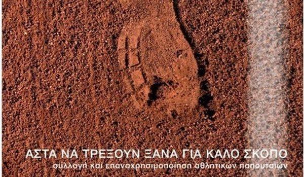 Ημιμαραθώνιος Αθήνας: Άστα να τρέξουν ξανά