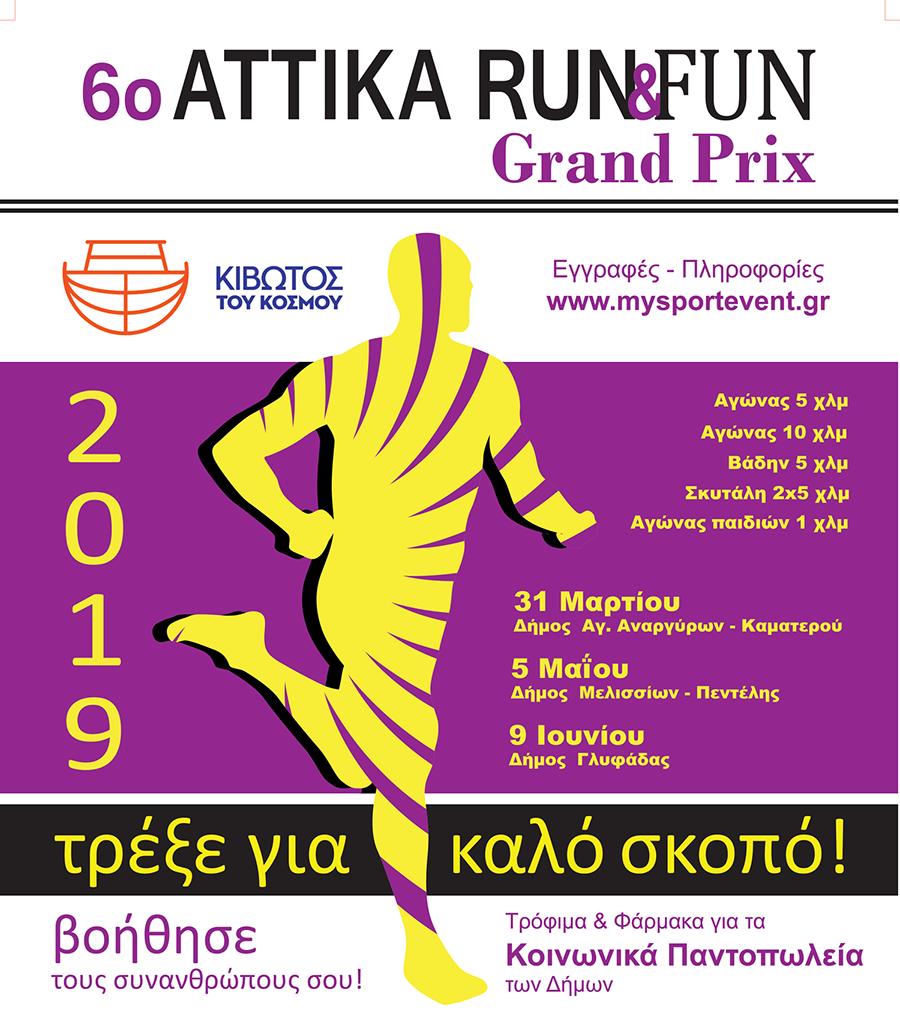 Και Σκυταλοδρομίες στο 6ο Attika Run & Fun Grand Prix Δήμου Αγίων Αναργύρων – Καματερού