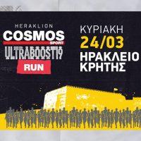Cosmos ULTRABOOST19 Run - Aποτελέσματα