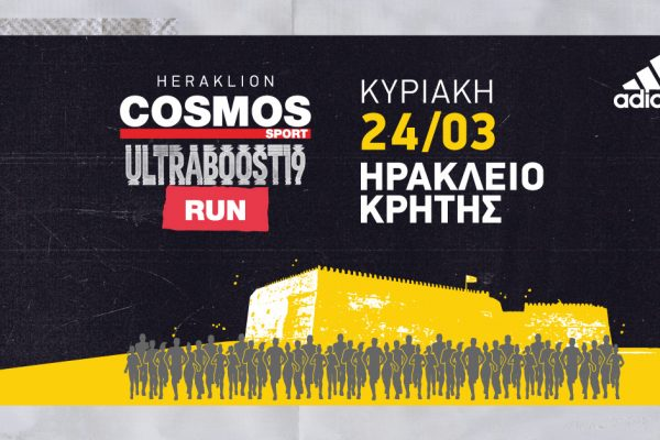 Cosmos ULTRABOOST19 Run - Aποτελέσματα