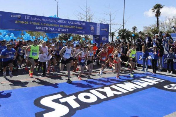 Εκατοντάδες νικητές θα αναδείξει ο 14ος Διεθνής Μαραθώνιος ΜΕΓΑΣ ΑΛΕΞΑΝΔΡΟΣ