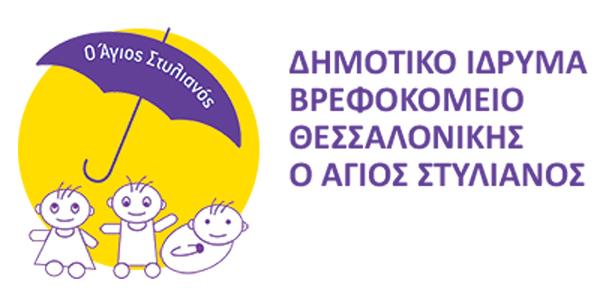 Το RUN TOGETHER στηρίζει το Δημοτικό Βρεφοκομείο «Ο Άγιος Στυλιανός»