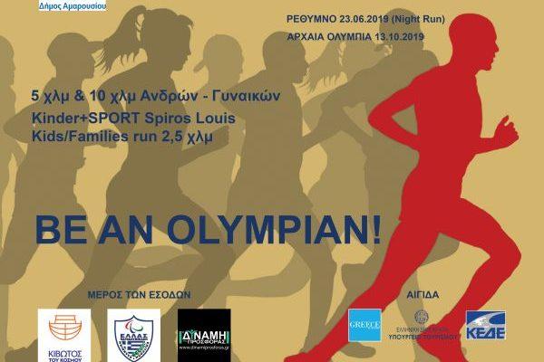 OLYMPIANS RUN International Μαρούσι / ΣΠΥΡΟΣ ΛΟΥΗΣ - Αποτελέσματα
