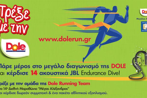 Η Dole Hellas, Μέγας Χορηγός του 14ου Διεθνούς Μαραθωνίου ΜΕΓΑΣ ΑΛΕΞΑΝΔΡΟΣ - bwin