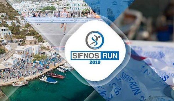 Κορυφώνονται οι προετοιμασίες για το Sifnos Run 2019