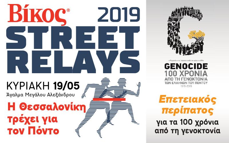 Βίκος Street Relays