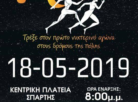 Μονοήμερη εκδομή του ΑΠΣ ΑΠΟΛΛΩΝ ΔΥΤ. ΑΤΤΙΚΗΣ για το 1ο SPARTA NIGHT RUN 2019