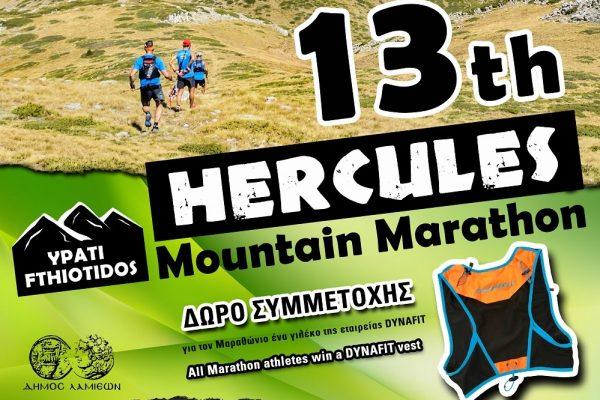 Έναρξη εγγραφών για τον 13ο Hercules Mountain Marathon !