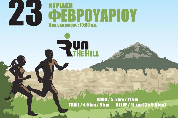 Το 6ο Lycabettus Run έρχεται στις 23 Φεβρουαρίου 2020!!
