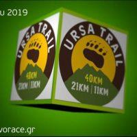 Ursa Trail / Metsovo Race 2019 - Αποτελέσματα