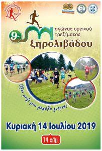 9ος Αγώνας ορεινού τρεξίματος Ξηρολιβάδου Βέροιας
