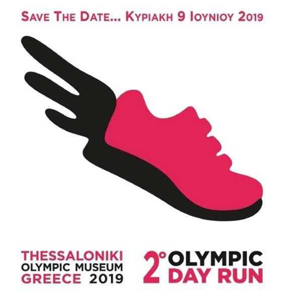 2o Olympic Day Run - Αποτελέσματα