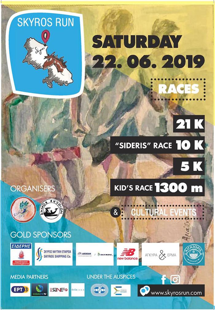 Skyros Run 2019 - Αποτελέσματα