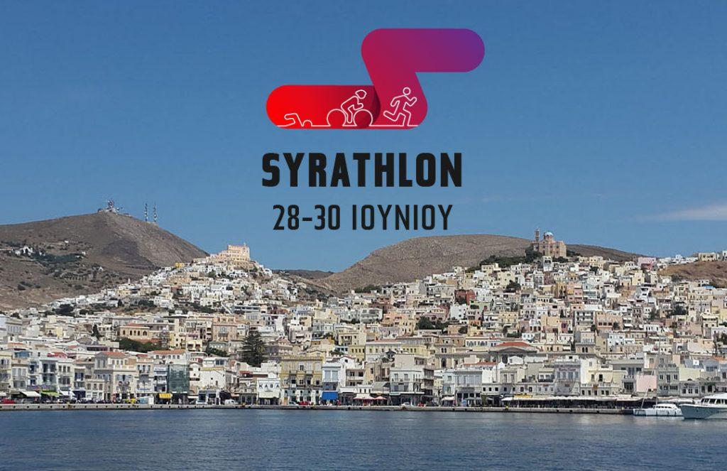 SYRATHLON 2019: Κολύμπι, ποδήλατο και τρέξιμο στη Σύρο! (vid)
